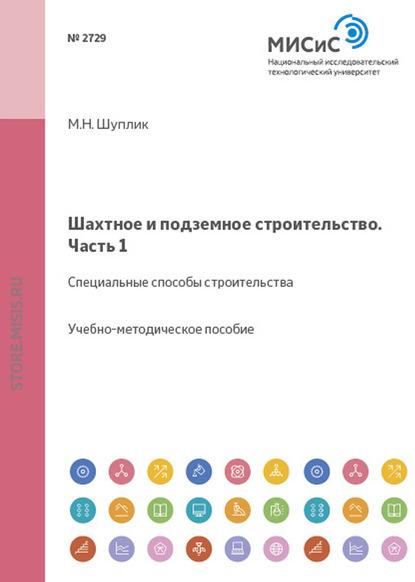 Михаил Шуплик Шахтное и подземное строительство. Специальные способы строительства