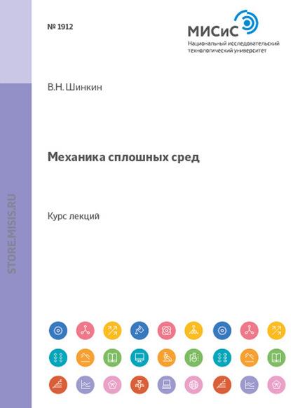 В. Н. Шинкин Механика сплошных сред эглит м э ред механика сплошных сред в задачах более 1000 задач и упражнений изд 2 перераб и доп
