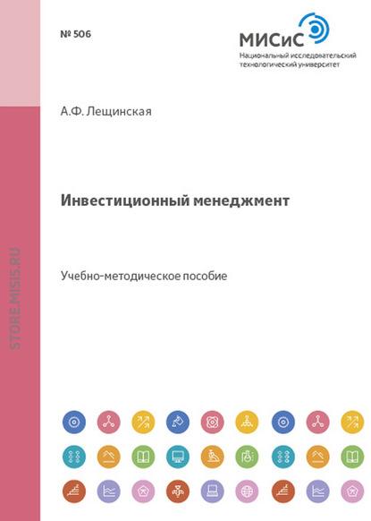 А. Ф. Лещинская Инвестиционный менеджмент