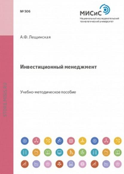 А. Ф. Лещинская Инвестиционный менеджмент недорого