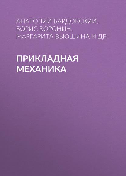 Фото - Маргарита Вьюшина Прикладная механика соболев а н прикладная механика