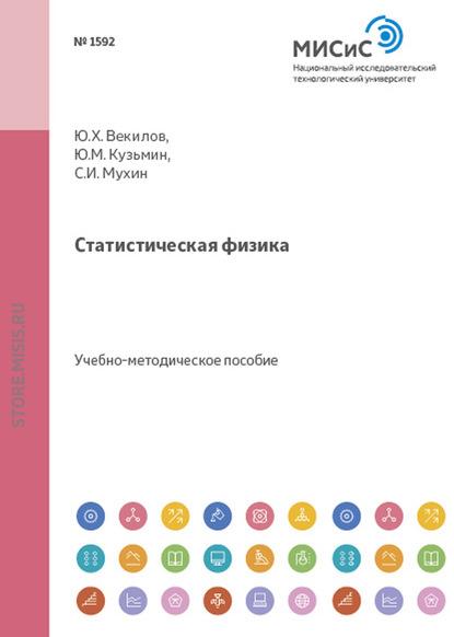 Фото - Юрий Векилов Статистическая физика юрий векилов теоретическая физика классическая механика
