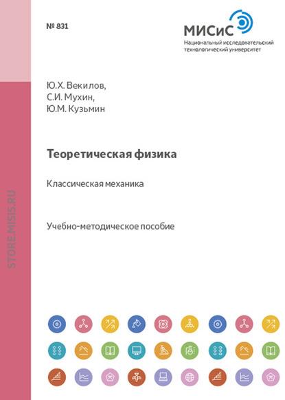 Фото - Юрий Векилов Теоретическая физика. Классическая механика юрий векилов теоретическая физика классическая механика