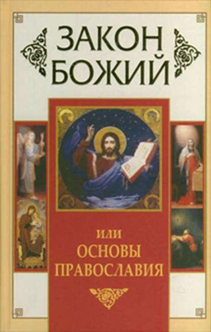 Фото - Группа авторов Закон Божий, или Основы Православия закон божий или основы православия