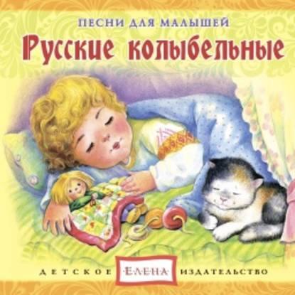 Детское издательство Елена Русские колыбельные субочева н худ баюшки баю колыбельные песни