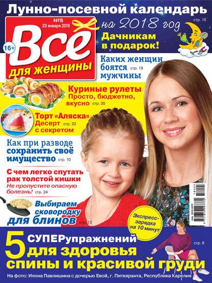 Группа авторов Всё для женщины №05/2018