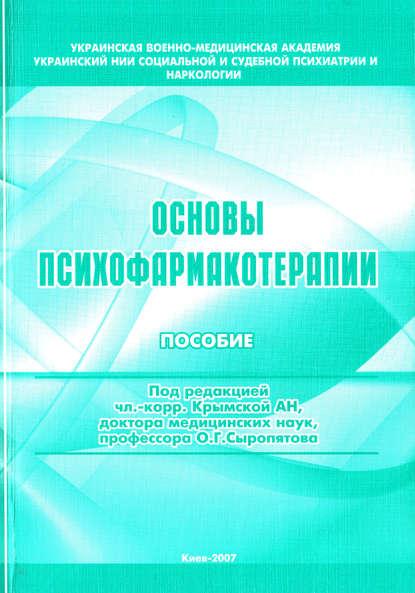 О. Г. Сыропятов Основы психофармакотерапии: пособие для врачей о г сыропятов краткосрочная клиническая психотерапия