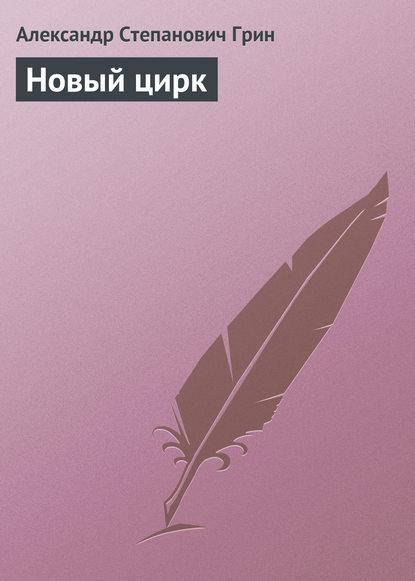 Фото - Александр Грин Новый цирк александр грин бочка пресной воды