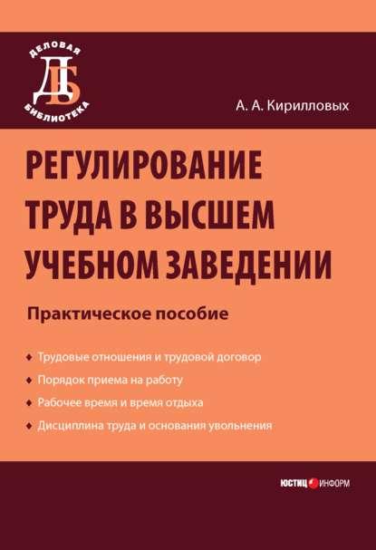 Регулирование труда в высшем учебном заведении: Практическое