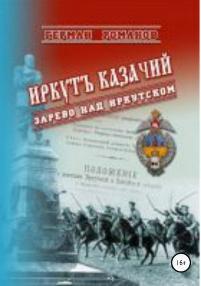 Герман Иванович Романов Иркутъ Казачiй. Зарево над Иркутском