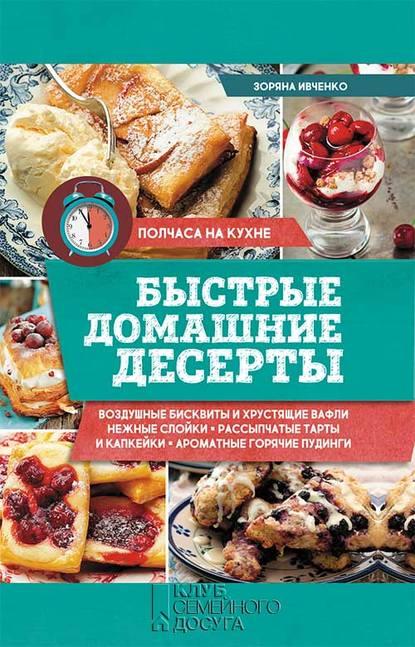 Зоряна Ивченко Быстрые домашние десерты недорого