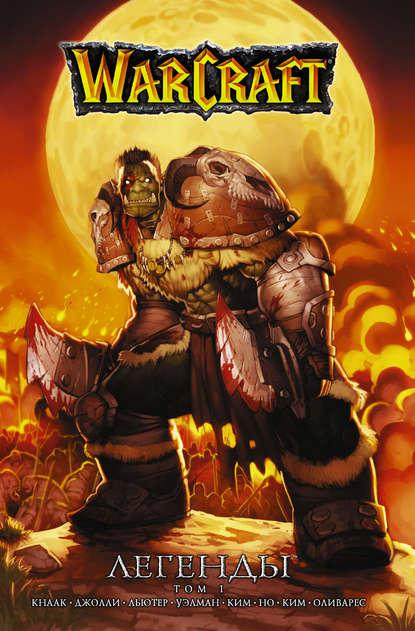 Ричард Кнаак Warcraft. Легенды. Том 1 кнаак ричард warcraft легенды том 3