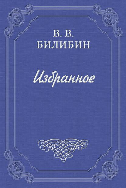 Виктор Викторович Билибин Под Новый год