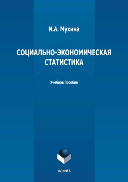 И. А. Мухина Социально-экономическая статистика. Учебное пособие