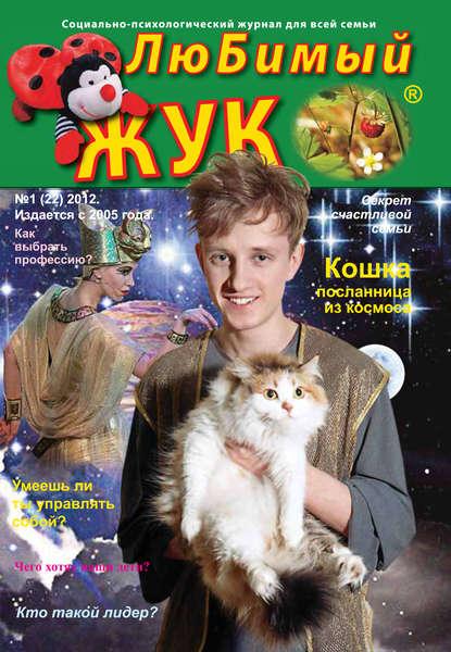 Группа авторов ЛюБимый Жук, №1 (22) 2012