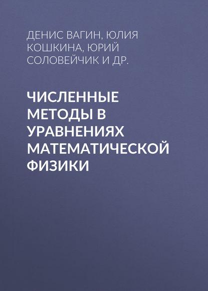 Фото - Юрий Соловейчик Численные методы в уравнениях математической физики барашков в методы математической физики учебное пособие