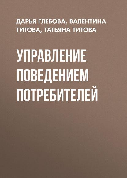 Валентина Титова Управление поведением потребителей