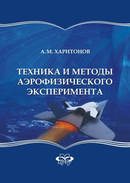 цена на А. М. Харитонов Техника и методы аэрофизического эксперимента