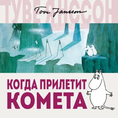 Туве Янссон Когда прилетит комета азбука книга изд азбука добро пожаловать в муми долину путеводитель ли а 128 ст