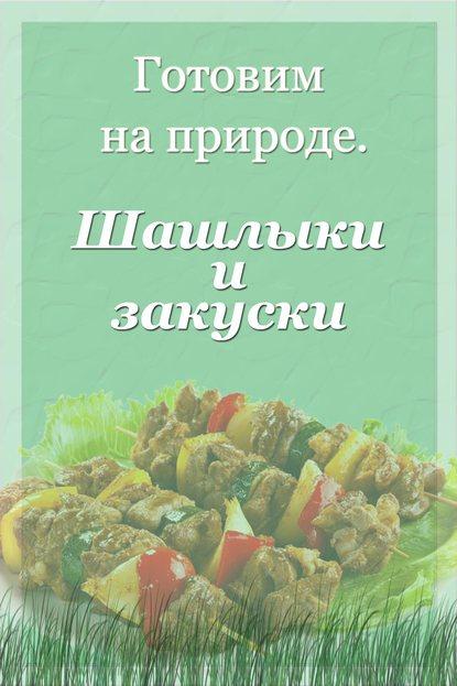 Илья Мельников Шашлыки и закуски илья мельников сладкие блюда