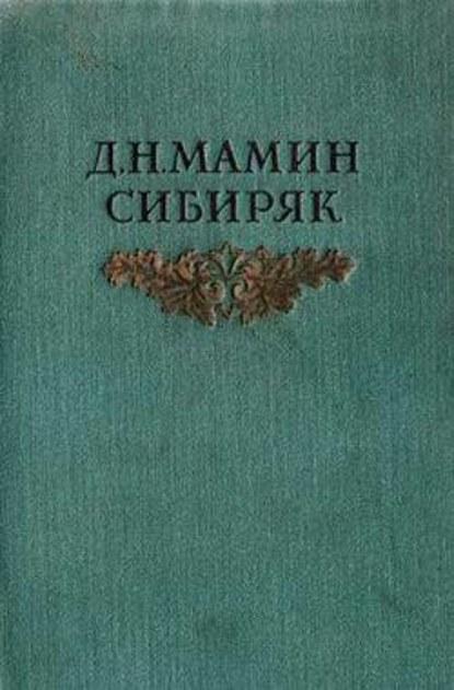 Фото - Дмитрий Мамин-Сибиряк Из уральской старины дмитрий мамин сибиряк казнь фортунки