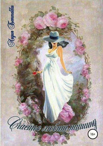 Лидия Ростиславовна Беттакки Счастье любит тишину лидия ростиславовна беттакки треснувшее зеркало для пленницы красоты