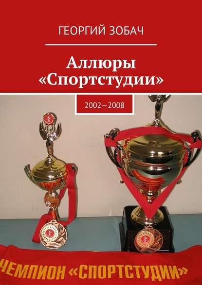 Георгий Зобач Аллюры «Спортстудии». 2002—2008