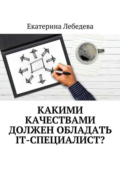 Екатерина Лебедева Какими качествами должен обладать IT-специалист?