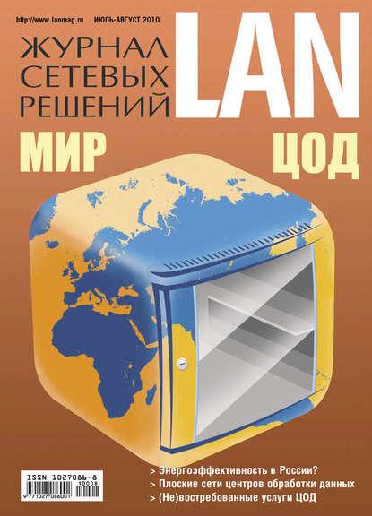 Журнал сетевых решений / LAN №07 08/2010