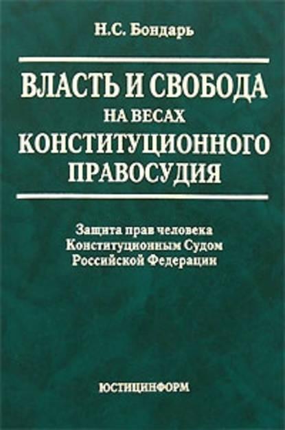 Власть и свобода на весах конституционного правосудия:
