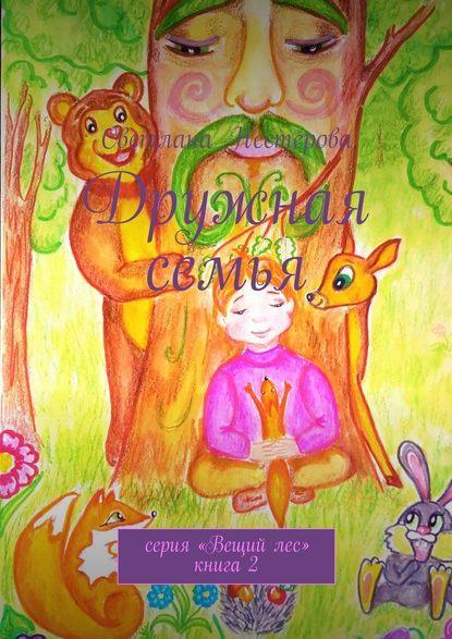 Светлана Нестерова Дружная семья. Cерия «Вещий лес». Книга2