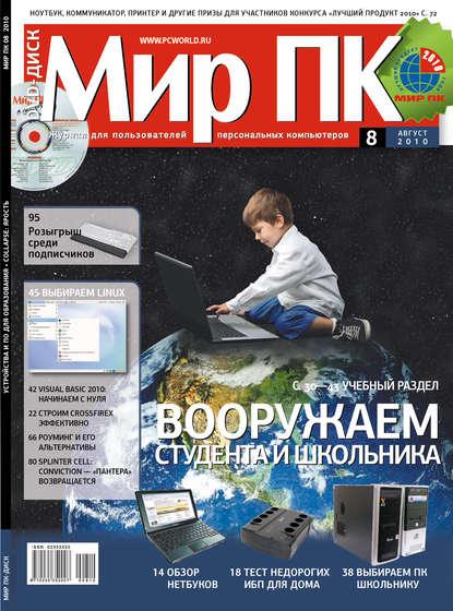 Журнал «Мир ПК» №08/2010