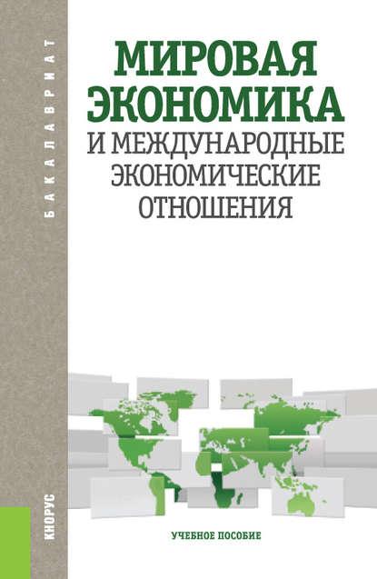 Фото - Коллектив авторов Мировая экономика и международные экономические отношения коллектив авторов международные расчеты
