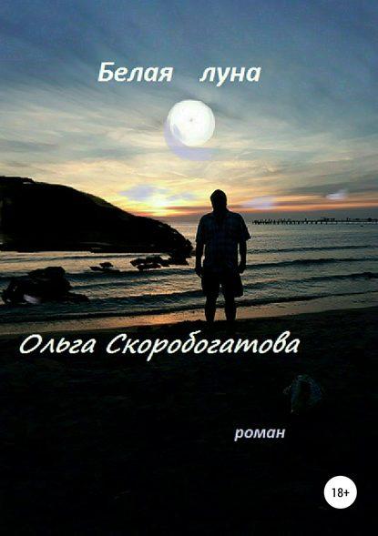 Ольга Александровна Скоробогатова Белая луна ольга александровна скоробогатова белая мгла
