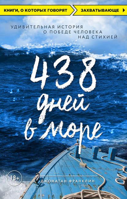 Фото - Джонатан Франклин 438 дней в море. Удивительная история о победе человека над стихией франклин джонатан 438 дней в море удивительная история о победе человека над стихией