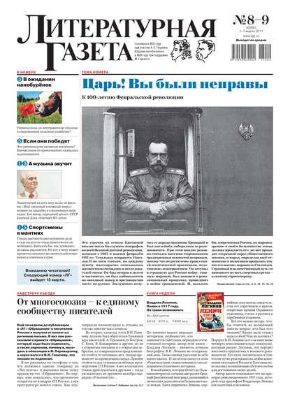 Литературная газета №08-09 (6588) 2017 фото