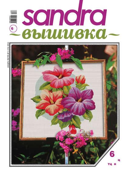 Фото - Группа авторов Sandra Вышивка №03/2014 группа авторов sandra вышивка 03 2011