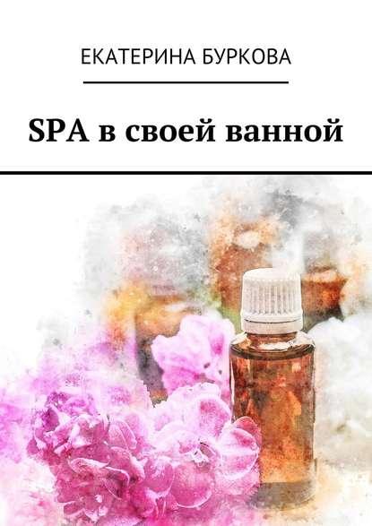 SPA в своей ванной фото