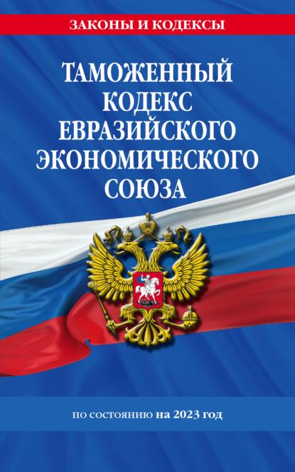цена на Группа авторов Таможенный кодекс Евразийского экономического союза. Текст на 2020 год