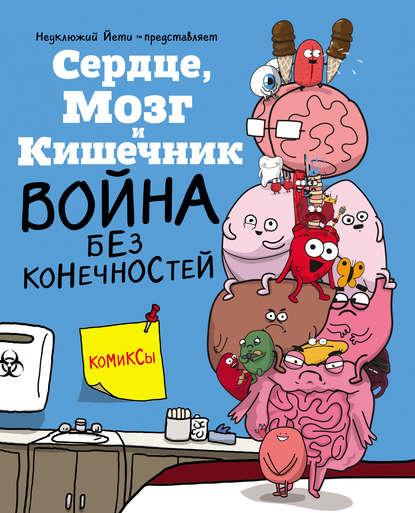 Ник Селак Сердце, Мозг и Кишечник. Война без конечностей селак ник сердце мозг и кишечник война без конечностей комиксы