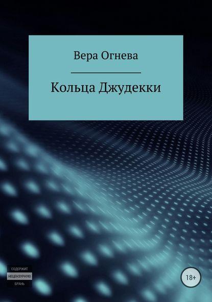 Вера Огнева Кольца Джудекки