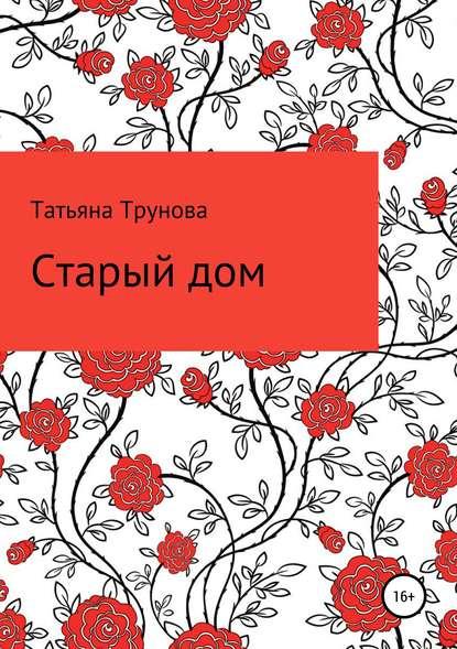 Старый дом : Татьяна Трунова