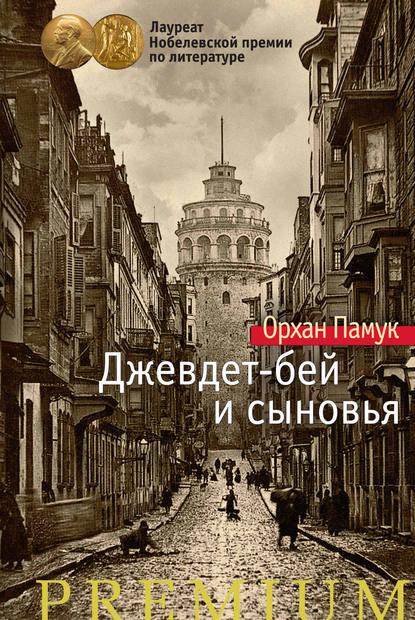 Орхан Памук. Джевдет-бей и сыновья