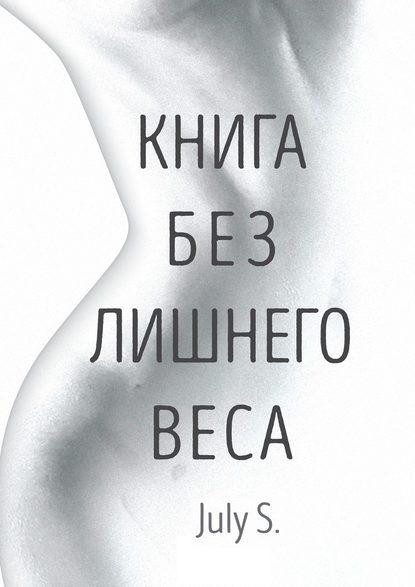 July S. Книга без лишнего веса