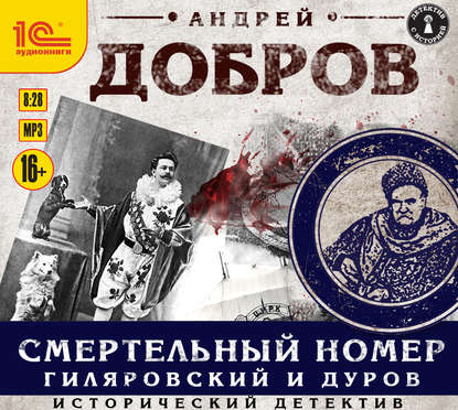 Добров Андрей Станиславович Смертельный номер. Гиляровский и Дуров обложка