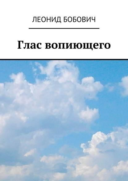 Леонид Бобович Глас вопиющего. Сделаем мир краше недорого