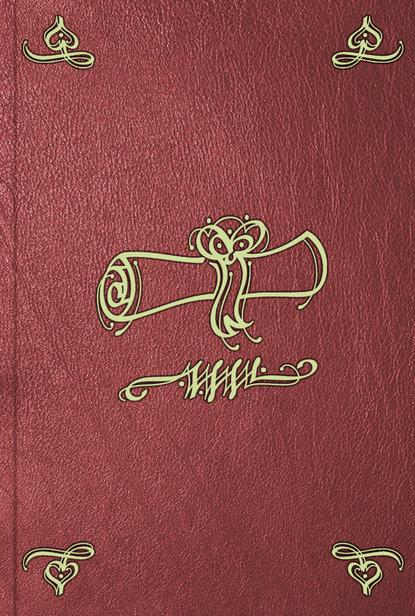 Группа авторов Копии его царского величества указов состоявшихся в 1719, и в 1720 годах