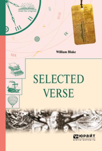 Уильям Блейк Selected Verse. Избранные стихи