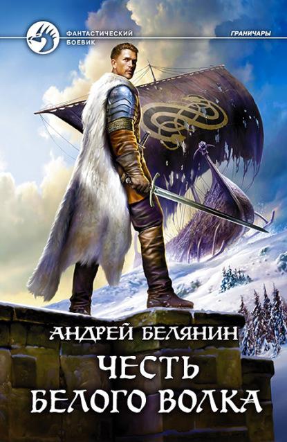 Андрей Белянин Честь Белого Волка андрей белянин моя жена – ведьма