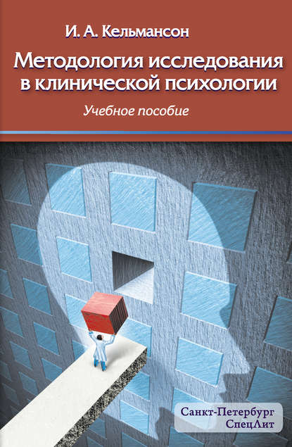 И. А. Кельмансон Методология исследования в клинической психологии к а джафаров исследования в рекламе